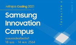 Samsung ฝุดโครงการ Samsung Innovation Campus ปิดเทอมนี้เรียนโคดดิ้งฟรี !