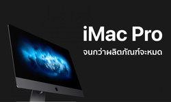 """หรือว่า…!! iMac Pro ซื้อใหม่ไม่สามารถปรับสเปกได้แล้ว ขึ้นข้อความ """"จนกว่าผลิตภัณฑ์จะหมด"""""""