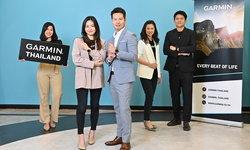 การ์มินเปิดออฟฟิศแห่งแรกในไทย พร้อมชู4กลยุทธ์หลักบุกตลาดเต็มตัว