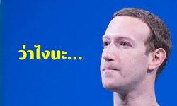 ผ่าม...ข้อมูลหลุดกว่า 533 ล้านบัญชีมีเบอร์โทรของ Mark Zuckerberg ด้วย
