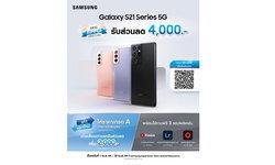 "EPIC SUMMER SPECIAL ""Galaxy S21 Series5G"" แจกโค้ดส่วนลด 4,000 บาท"