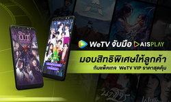 WeTV จับมือ AIS PLAY มอบสิทธิพิเศษให้ลูกค้า กับแพ็คเกจ WeTV VIP ราคาสุดคุ้ม เริ่มต้นเพียงวันละ 9 บาท
