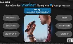 ง่ายขึ้นอีกขั้น! ซัมซุงทีวีให้ผู้ใช้สั่งการด้วยเสียงภาษาไทยผ่าน Google Assistant