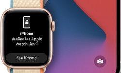 [How to] วิธีปลดล็อค iPhone ด้วย Apple Watch ง่ายๆ เมื่อคุณสวมหน้ากากอนามัย