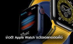 Apple Watch Series 8 อาจมาพร้อมฟังก์ชชันวัดความดัน, น้ำตาล และแอลกอฮอล์ในเลือด