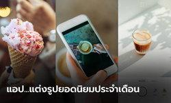 รวมแอปพลิเคชันแต่งรูปฟรียอดฮิต บน iPhone และ Android ที่ต้องมีประจำเดือนพฤษภาคม