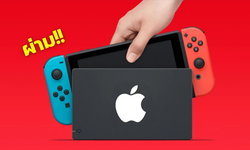 Apple Switch? ลือ บริษัทกำลังทำเครื่องเกมแบบ Nintendo Switch