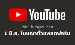 โหดเหี้ยม! YouTube เตรียมโชว์โฆษณามากขึ้นหวังดัน YouTube Premium