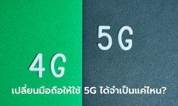ไขคำตอบ! เป็นเจ้าของมือถือ 4G ในยุค 5G ต้องปรับตัวยังไง ควรเปลี่ยนหรือใช้ต่อไป?