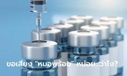 เมื่อค่ายมือถือเปิดให้ลูกค้าลงทะเบียนฉีดวัคซีน เริ่มวันแรก 27 พฤษภาคม แล้วหมอพร้อมละ?