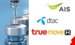 ส่องช่องทางการจองคิวฉีดวัคซีน COVID-19 จาก AIS Dtac True เริ่ม 27 พฤษภาคม นี้