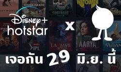 พลิกโผ!! ค่ายเขียวโผล่พาร์ตเนอร์ Disney+ Hotstar พบอาจเปิดตัวไวกว่าเดิม ยืนยันราคาสุดประหยัด
