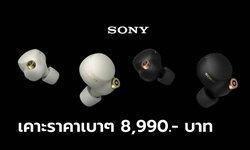 เปิดราคา Sony WF-1000XM4 ในประเทศไทย จะอยู่ที่ 8,990 บาท