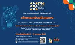 """สสส. ชวนเยาวชนคนรุ่นใหม่ประกวด """"Prime Minister's Award for Health Promotion Innovation 2021"""