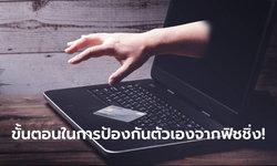 พบภัยคุกคามทางเว็บจ่อโจมตีผู้ใช้ไทยเพิ่มขึ้น 30.45% ในไตรมาสที่ 1 ปี 2564
