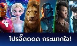 ส่องโปรโมชั่นเด็ด Disney+ Hotstar เริ่มต้น 35 บาทต่อเดือน
