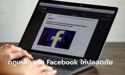 6 เคล็ดลับจาก Facebook เพื่อความปลอดภัยและรับมือกับข้อมูลเท็จเกี่ยวกับโควิด-19
