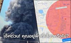 ส่องเว็บไซต์ดูว่าพื้นที่คุณอยู่เสี่ยงจากจากเหตุการณ์ไฟไหม้ซอยกิ่งแก้ว หรือไม่