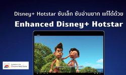 ซับเล็ก ซับอ่านยากบนเว็บ แก้ปัญหาด้วย Enhanced Disney+ Hotstar