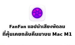 เปิดไว้จะได้ไม่ลืมกัน!! FanFan แอปปลอมเสียงพัดลมที่คุ้นเคย สำหรับชาว M1