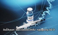 ค่ายมือถือเปิดให้ผู้ที่มีอายุ 50 ปีขึ้นไป ลงทะเบียนฉีดวัคซีนเริ่มแล้ววันนี้จนถึง สิ้นเดือนสิงหาคม