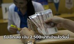 เช็กง่ายๆ ผ่านมือถือ ประกันสังคม ม.33 โอนเงิน 2,500 บาทเข้าพร้อมเพย์แล้ววันนี้