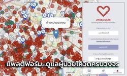 """เปิดตัวแพลตฟอร์ม """"Jitasa.care"""" ดูแลผู้ป่วยโควิดครบวงจร จากฉีดวัคซีน ดูแลผู้ป่วย จนเสียชีวิต"""