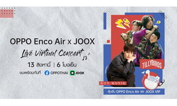 OPPO Enco Air ร่วมกับ JOOX จัดโชว์เต็มรูปแบบ 'Live Virtual Concert' ที่ FB JOOX และ OPPO 13 ส.ค.