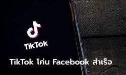 ไม่ได้ฝัน TikTok โค่น Facebook ขึ้นแท่นแอปที่มียอดดาวน์โหลดมากที่สุดในโลก