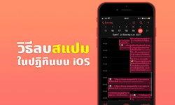วิธีลบกำหนดการหรือลิงก์แปลก ๆ ในปฏิทินบน iPhone iPad (สแปม)