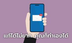 5 วิธีแก้ปัญหา ไม่สามารถรับข้อความ SMS สำคัญได้หรือบล็อกมากเกินไป