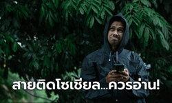 เช็กก่อนแชร์...เล่นมือถือตอนฝนตกเสี่ยงฟ้าผ่า จริงหรือ? คำถามเดิม ๆ ที่หลายคนยากรู้
