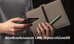 ส่องสารพัดฟีเจอร์และบริการบนแอปฯ LINE ที่หลายคนอาจไม่เคยใช้!!!