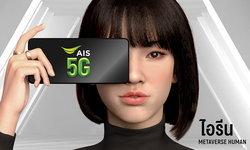 AIS 5G คว้า น้องไอ-ไอรีน Virtual Influencer คนแรกของไทยเข้าสู่ AIS Family  ตั้งเป้าสร้าง Community