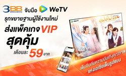 3BB จับมือ WeTV รุกขยายฐานผู้ใช้งาน ส่งแพ็คเกจ VIP สุดคุ้มเดือนละ 59 บาท