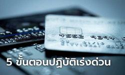 5 ขั้นตอนปฏิบัติเร่งด่วน เมื่อเกิดเหตุฉ้อโกงทางการเงิน