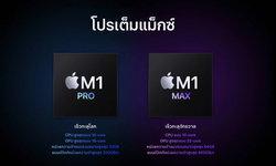 อดีตหัวหน้า Mac และ Windows เน้นย้ำ Apple อยู่เหนือ Intel ไปแล้ว