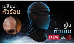 GQ เดินเกมเจาะตลาดกลุ่มคนขับมอเตอร์ไซค์ แก้ปัญหาให้ไรด์เดอร์ ด้วยนวัตกรรมสุดล้ำ GQ Biker Mask™
