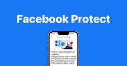 ไขข้อสงสัย!! Facebook Protect คืออะไร?? ต้องเปิดใช้งาน ไม่นั้นจะใช้งานเฟซบุ๊กไม่ได้