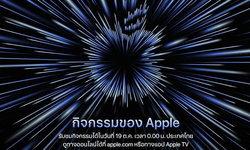 เปิดวิธีรับชมงาน Apple Event Unleashed สามารถรับชมได้ทางไหนบ้าง