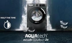 Beko เปิดตัวนวัตกรรมพลังซักกระแสน้ำ แรงบันดาลใจจากธรรมชาติ เครื่องซักผ้าฝาหน้า AquaTech™