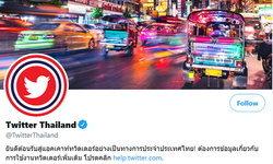 ทวิตเตอร์ เปิดตัว @TwitterThailand ให้คนไทยไม่พลาดทุกเหตุการณ์ทั่วโลก #WhatsHappening
