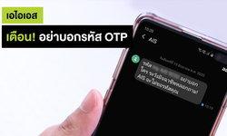 เอไอเอส ห่วงใยลูกค้า เตือนระวังภัยมิจฉาชีพหลอกถามรหัส OTP