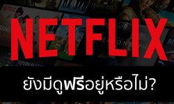 ไขสงสัย ปัจจุบัน Netflix ยังมีระบบทดลองดูฟรีอยู่หรือไม่