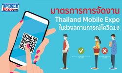 มาตรการความปลอดภัยการจัดงาน Thailand Mobile Expo ในช่วงสถานการณ์ Covid-19