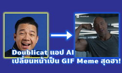 Doublicat แอป AI ที่จะนำหน้าของคุณ (และเพื่อน) ไปใส่เป็น GIF Meme สุดฮา