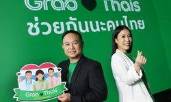 """แกร็บ ประเทศไทย เปิดตัว """"Grab Loves Thais ช่วยกันนะคนไทย"""" โครงการการดีๆ"""