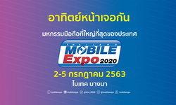 """""""เอ็ม วิชั่น"""" ผนึก """"ช้อปปี้"""" รุกอีคอมเมิร์ซในรูปแบบ Omnichannel ครั้งแรกในประเทศไทย จัด TME2020"""