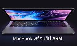 """อดีตหัวหน้าทีม Mac บอก """"อีกไม่นานคอมพิวเตอร์ Windows จะใช้ชิป ARM หมด"""