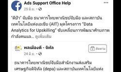 พบเพจถูกแฮกเพจบน Facebook จำนวนหลายเพจ – CodingThailand by depa โดนด้วย